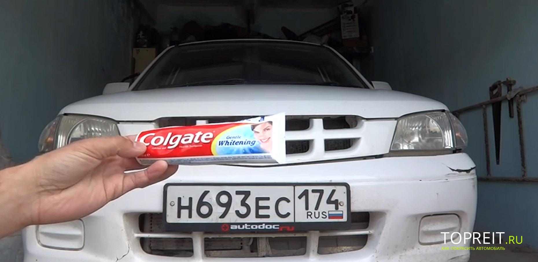полировка фар зубной пастой колгейт